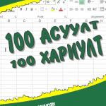 100 АСУУЛТ, 100 ХАРИУЛТ (ШИНЭ БҮТЭЭЛ)