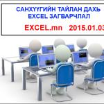 Санхүүгийн тайлан дахь EXCEL загварчлал семинар зохион байгуулах тухай