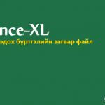 Finance-XL (Шинэ бүтээл)