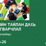 Санхүүгийн тайлан дахь EXCEL загварчлал семинарын танилцуулга (Шинэчилсэн хөтөлбөр)