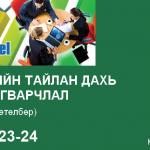 Санхүүгийн тайлан дахь EXCEL загварчлал семинар зохион байгуулах тухай (Шинэчилсэн хөтөлбөр) – 2015.05.23-24