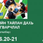 Санхүүгийн тайлан дахь EXCEL загварчлал семинар зохион байгуулах тухай (Шинэчилсэн хөтөлбөр) – 2015.06.20-21