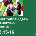 Санхүүгийн тайлан дахь EXCEL загварчлал семинар зохион байгуулах тухай (Шинэчилсэн хөтөлбөр) – 2015.08.15-16