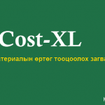 Cost-XL загвар (Шинэ бүтээл)
