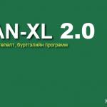 LOAN-XL (шинэчилсэн хувилбар) загварын танилцуулга
