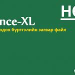 Finance-XL загвар шинэчлэгдлээ