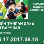 Санхүүгийн тайлан дахь EXCEL загварчлал ба автоматжуулалт. 2017.06.17-18 (Сургалтын танилцуулга)