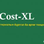 Cost-XL загварын танилцуулга (EXCEL.mn: ШИНЭ БҮТЭЭЛ)