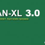 Loan-XL загвар шинэчлэгдлээ