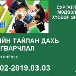 Санхүүгийн тайлан дахь EXCEL загварчлал ба автоматжуулалт. 2019.03.02-03 (Сургалтын танилцуулга)