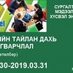 Санхүүгийн тайлан дахь EXCEL загварчлал ба автоматжуулалт. 2019.03.30-31 (Сургалтын танилцуулга)
