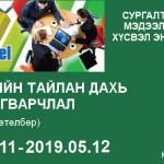 Санхүүгийн тайлан дахь EXCEL загварчлал ба автоматжуулалт. 2019.05.11-12 (Сургалтын танилцуулга)