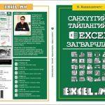 ШИНЭ БҮТЭЭЛ: Санхүүгийн тайлангийн EXCEL загварчлал (Шинэ ном)